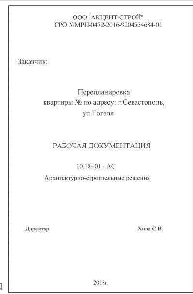 Перепланировка Гоголя образец